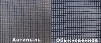 Москитная сетка Антипыль