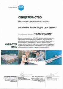 сертификат на ремонт окон