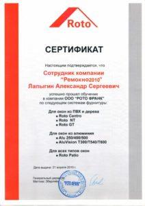 сертификат на ремонт пластиковых окон