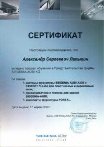 ремонт окон ПВХ сертификат