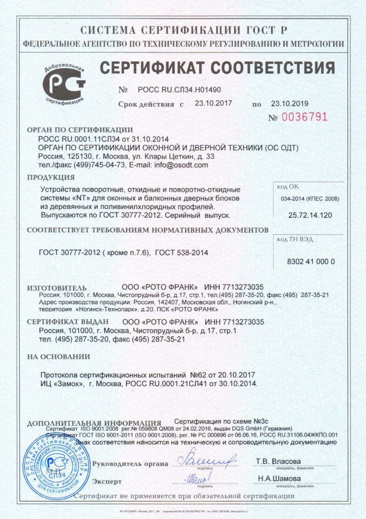 сертификат на оконную фурнитуру Roto NT