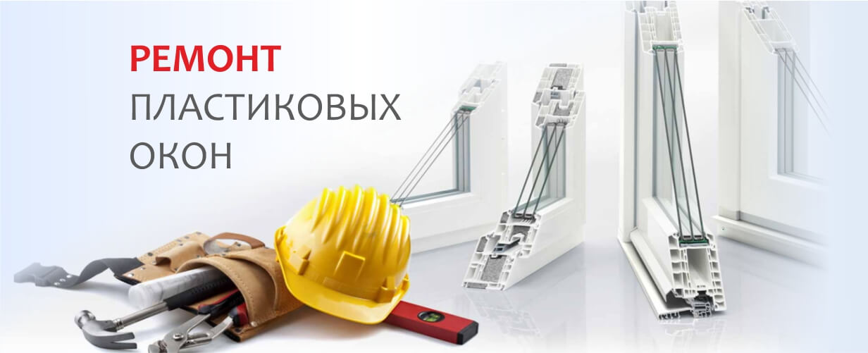 Srochnyj Remont Okon V Moskve