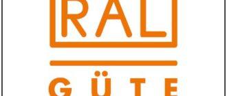Знак качества RAL